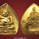 เหรียญหล่อพระมหาสังกัจจายน์ เพิ่มพูนทรัพย์ หลวงปู่แหวน สุจิณโณ เนื้อนวะโลหะปี 2520 เนื้อนวะ กะไหล่ทอง หายาก