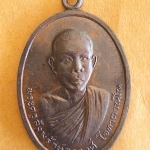 เหรียญพระครูสังฆรักษ์กาวงศ์ วัดป่าดาราภิรมย์ แม่ริม เชียงใหม ่ ปี17