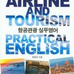 항공관광 실무영어 CD1장포함 Airline & Tourism Practical English + CD