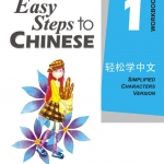 Easy Steps to Chinese Vol. 1 - Workbook 轻松学中文1:练习册