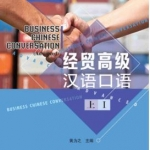 Business Chinese Conversation (Advanced) (The Fourth Edition) Vol. 1 经贸高级汉语口语(上)