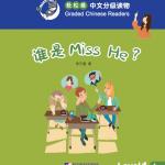 Who is Miss He : หนังสืออ่านนอกเวลาภาษาจีนชุด Smart Cat