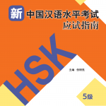 新中国汉语水平考试应试指南(5级) Guide to the New HSK Test (Level 5)