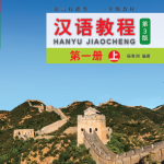 Hanyu Jiaocheng Vol. 1A+MP3 (3rd Edition)