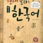 Learn Korean Through Korean Folktales + MP3