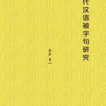 A Study of Modern Chinese 现代汉语被字句研究