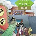 หนังสืออ่านนอกเวลาภาษาจีนเรื่องสามก๊ก ตอนอุบายเมืองเปล่า 汉语分级读物(第2级):三国演义(6三分归一)