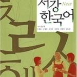 서강 한국어 + CD New Sogang Korean 1B Workbook + CD