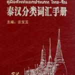 คู่มือคำศัพท์แยกประเภทไทย-จีน