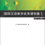 บทเรียนสำหรับการสอนภาษาจีนสำหรับต่างชาติ ระดับ1 (Exemplary Lessons of International Chinese Teaching 1)