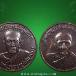 เหรียญหลวงปู่มั่นหลังหลวงปู่แหวน วัดป่าอรัญญวิเวก(บ้านปง)อ.แม่แตง จ.เชียงใหม่ ปี ๒๕๒๒