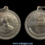 เหรียญพระราชทานชาวเขาเชียงใหม่หมายเลข172047 สภาพสวยกริ๊ปๆ