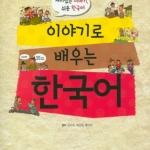 Learn Korean by Stories(Easy Korean & Funny Stories) 이야기로 배우는 한국어