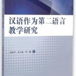 汉语作为第二语言教学研究 Chinese as a Second Language Teaching Research