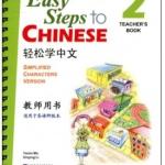轻松学中文2(教师用书)(附CD光盘1张) Easy Steps to Chinese - Teacher's Book Vol. 2+CD
