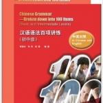 หนังสือไวยากรณ์ภาษาจีนระดับพื้นฐาน-กลาง