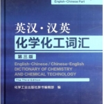 English-Chinese/Chinese-English Dictionary of Chemistry and Chemical Technology 英汉•汉英化学化工词汇(英汉部分)
