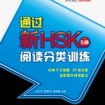 Succeed in New HSK (Level 5): Classified Reading Drills 通过新HSK:阅读分类训练(5级)