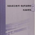 北京语言大学青年学者文库:乌拉圭巴特列·奥多涅斯的改革研究 Research on the Reform of Bartley Odonese in Uruguay
