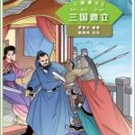 หนังสืออ่านนอกเวลาภาษาจีนเรื่องสามก๊ก ตอนกำเนิดสามก๊ก 学汉语分级读物(第2级):三国演义(5三国鼎立 )
