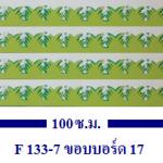 ขอบบอร์ด 17 (ยาว100ซ.ม.) 4 เส้น