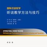 International Chinese Teaching Methods and Techniques for Teaching Listening and Speaking 听说教学方法与技巧