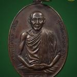เหรียญ มทบ.7 ปี 2518 ค่ายสุรศักดิ์มนตรี หลวงพ่อเกษม เขมโก เนื้อทองแดงสวยเดิม