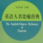 The English-Chinese Dictionary of Eponyms 英语人名比喻辞典
