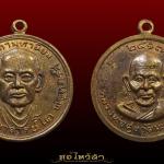 เหรียญสมเด็จโต หลังหลวงปู่ศุข ออกวัดผ่าทั่ง จ.อุทัยธานี ปี 2517 กะไหล่ทอง