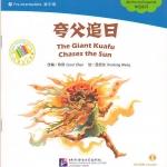 นิทานตำนานเทพของจีน ตอนจอมอสูรกั๊วฝูไล่ล่าสุริยะ (Giant Kuafu Chases the Sun)