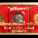 เหรียญขอบสตางค์ มูลนิธิพุทธาจาโรสร้าง ปี 2525 ชุดกรรมการ หลวงปู่สิม พุทฺธาจาโร ครบชุดหายากน่าสะสมคร ับ กะไหล่ทอง - เงิน - ทองแดง กล่องเดิม