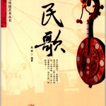 Chinese Traditional Arts: Folk Songs