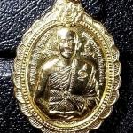 เหรียญครูบาบุญชุ่ม ญาณสังวโร หลังพระพุทธนวล้านตื้อ ปี 2548 กะไหล่ทองสวยเดิม