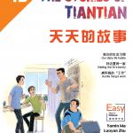 The Stories of Tiantian 4B+MPR 天天的故事4B+MPR