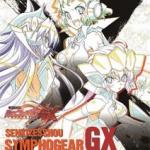 Senki Zessho Symphogear GX Genga Art Collection Part.1 (BOOK)(Pre-order)