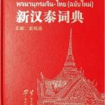 พจนานุกรมจีน-ไทย (ฉบับใหม่)