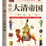 The History of Qing Dynasty