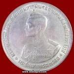 เหรียญกษาปณ์ เนื้อเงิน 20 บาท รัชกาลที่ 9 (ในหลวงพระชนมายุ3รอบ36พรรษา) ปี 2506 สวยเดิมๆมากครับ