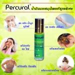 Percural น้ำมันนวด สมุนไพร แก้ปวดเมื่อย กล้ามเนื้ออักเสบ ตะคริว ไฟไหม้ น้ำร้อนลวก สมุนไพรแท้ 100% 1ขวด