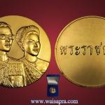 เหรียญพระราชทานในหลวงคู่พระราชินี กล่องเดิมๆ