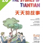 The Stories of Tiantian 2C+MPR 天天的故事2C+MPR