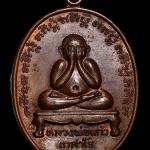 ปิดตาหลวงปู่แก้ว ปี2519 รุ่นแรก เนื้อทองแดงผิวไฟ (บล็อคนวะ) สวยๆ