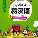 易汉语(第一册) Easy Chinese Textbook Vol. 1ภาษาจีนง่าย เล่ม 1
