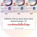 ชุดหนังสือเรียนภาษาจีน Erya Chinese-Business Chinese Advanced Conversation + CD