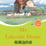 หนังสืออ่านนอกเวลาภาษาจีนเรื่องบ้านริมทะเลสาบ + CD