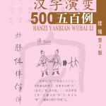 Tracing the Roots of Chinese Characters: 500 Cases (Sequel) 汉字演变500例: 续篇