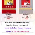 ชุดแบบเรียนภาษาจีน You and Me ระดับ 2 Learning Chinese Overseas + CD