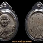 พระเนื้อผงอังคารธาตุ หลวงปู่สิม หลังมรณภาพ ครบ 1 ปี ปี 2536 พิเศษติดเกศา หลวงปู่ให้ด้วยครับ
