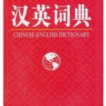 พจนานุกรมจีน-อังกฤษ