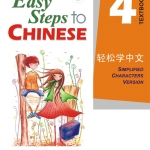 Easy Steps to Chinese Textbook Vol. 4 + CD 轻松学中文4(课本)(附光盘1张)